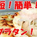 簡単な鮭グラタン(^^) by ひろし2さん