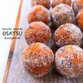 【レシピ】白玉粉でもちもち!素朴で美味しいおさつドーナツ