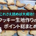 クッキー生地の作り方のポイント総まとめ!これさえ読めば大成功! by イチさん