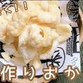 サックサク!手作りおかき【おもちレシピ】【お餅レシピ】【おうち時間】