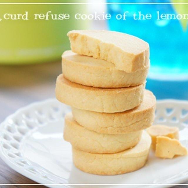 おからクッキー レモン風味?