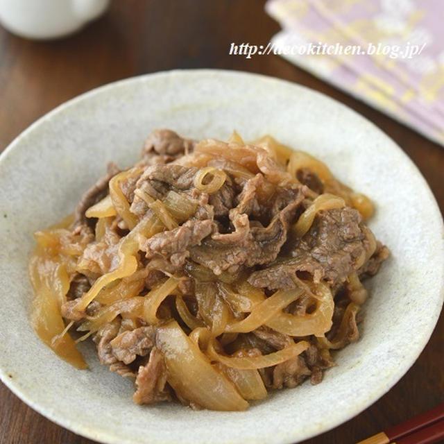 フライパン1つ&材料2つで簡単◎「牛肉と玉ねぎのはちみつ黒酢煮」