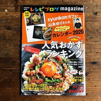 レシピブログmagazine発売♩