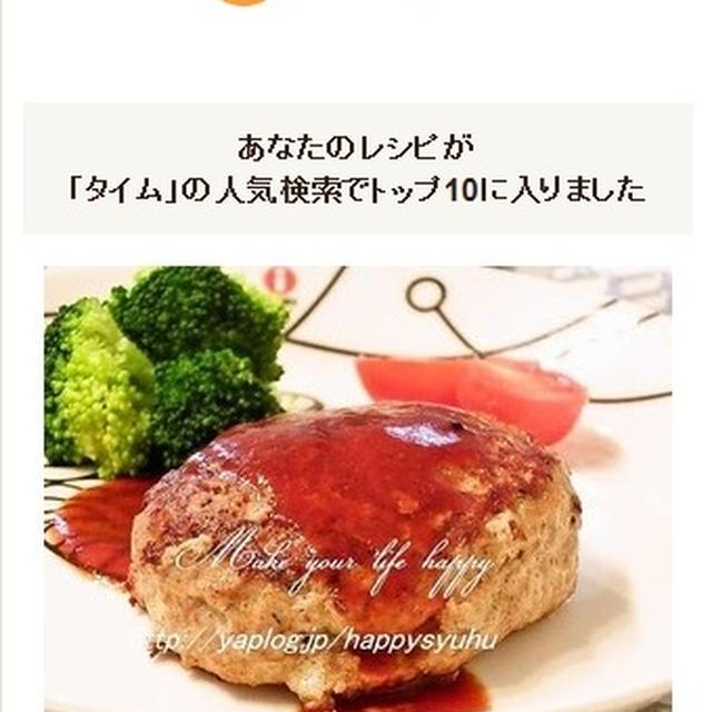 クックパッドでトップ10入り「バジル&タイム香る☆ハンバーグ」&ポチ報告