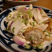 ささみとホタテと蕪の白いサラダ
