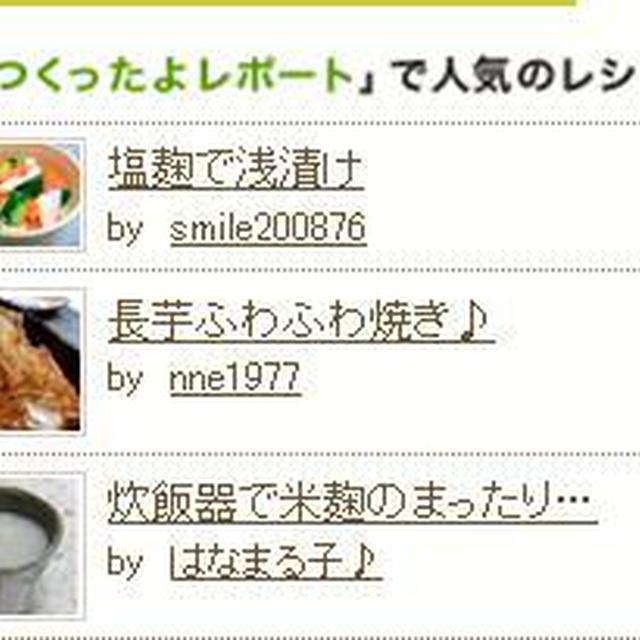 塩麹で浅漬け と 米麹の売り切れについての情報