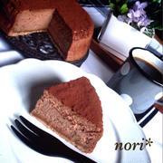 バレンタインに!ミキサーで♪クルミ入りチョコレートチーズケーキ