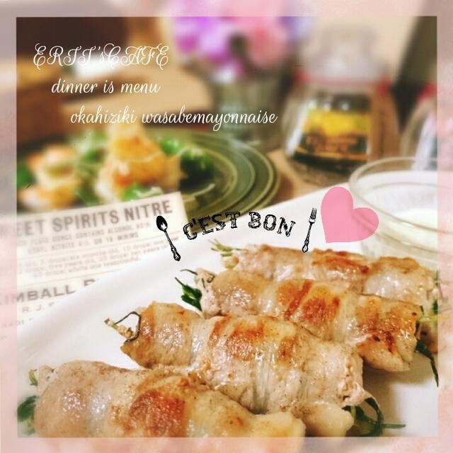 【うちごはん】おかひじき肉巻き〜ワサビマヨソース〜