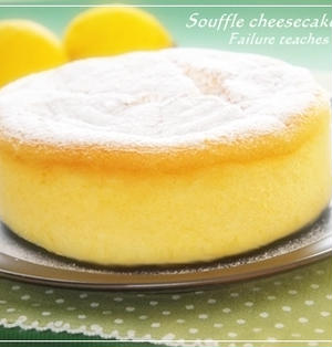 レモン香る「スフレチーズケーキ」