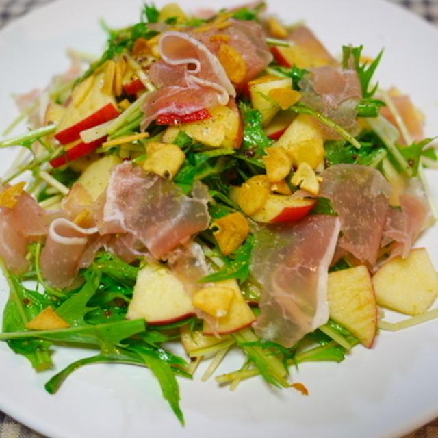 生ハムとリンゴと水菜のサラダ