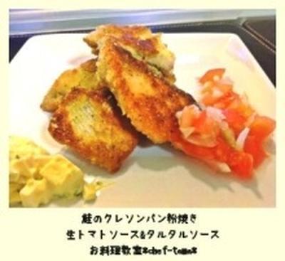 晩御飯☆鮭のクレソンパン粉焼き