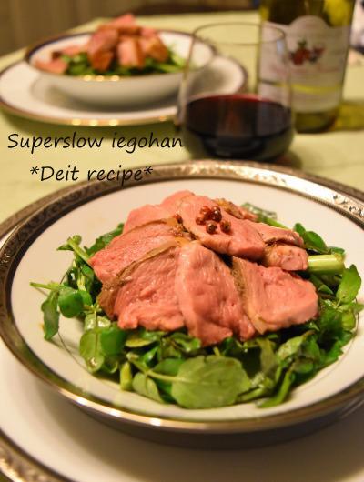 おうちレストラン「鴨のスモークとクレソンのサラダ」ロゼ色がきれいでおもてなしにぴったりのレシピ。