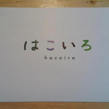 親子カフェ はこいろ*hacoiro の巻