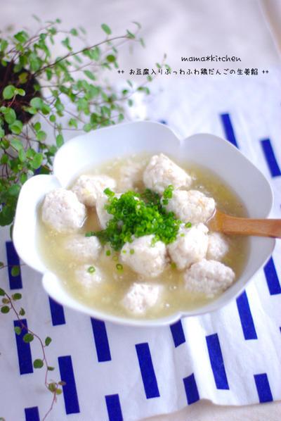 豆腐入り♪ふっわふわ鶏だんごの生姜餡*週末ごはんは、煮麺で♡