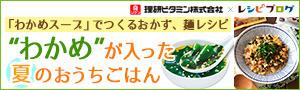 わかめスープのアレンジ料理レシピ