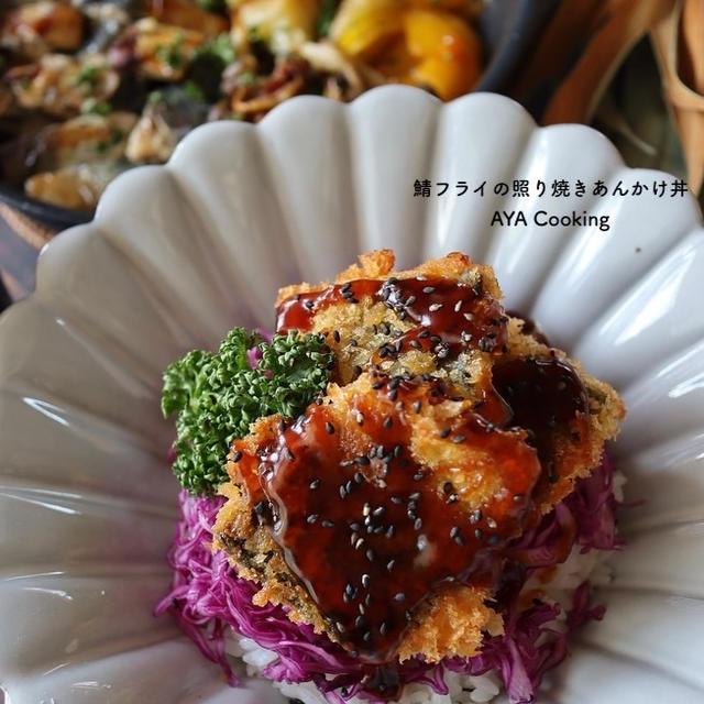 【鯖レシピ】子供部屋。断捨離!と鯖フライの照り焼きあんかけ丼