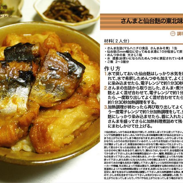 さんまと仙台麩の東北味噌煮丼 電子レンジ調理料理 -Recipe No.1277-
