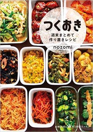 『つくおき 週末まとめて作り置きレシピ』<br>nozomi  (著)<br><br>大人気ブログ『...