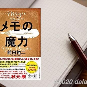 【読書メモ】「メモの魔力」アイデアと人生のコンパスを手に入れるメモの活用法