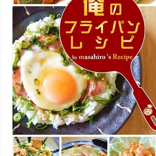 私の息子masahiroの電子書籍2冊目が出版されました!