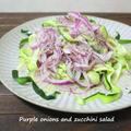 紫玉ねぎとズッキーニの白だしレモンサラダ