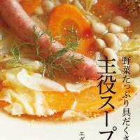 【新刊】「野菜たっぷり具だくさんの主役スープ150」(誠文堂新光社)予約はじまりました!