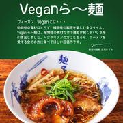 庄司いずみコラボのヴィーガンラーメン、麺屋武蔵 新宿総本店に登場です!