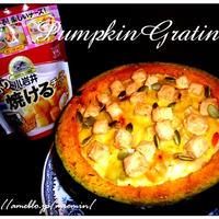 たっぷりチーズのまるごとかぼちゃグラタン