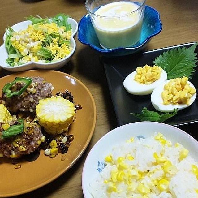 コーンなディナー♪とうもろこしスペシャル<レシピ (キッチン ラボ)