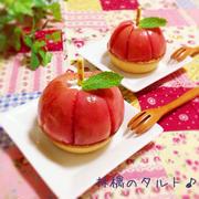 りんごのタルト♪ by neneさん