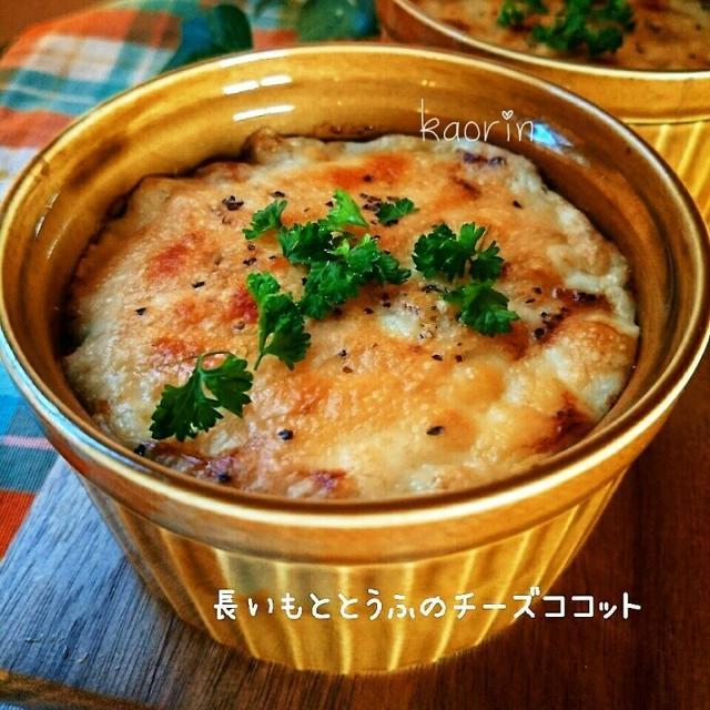 長芋と豆腐のチーズココット❤【トースターで時短‼】