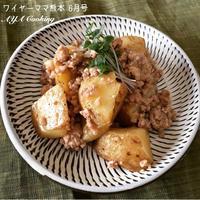 1ヶ月!!揚げじゃがマーボー♡ワイヤーママ熊本6月号レシピ