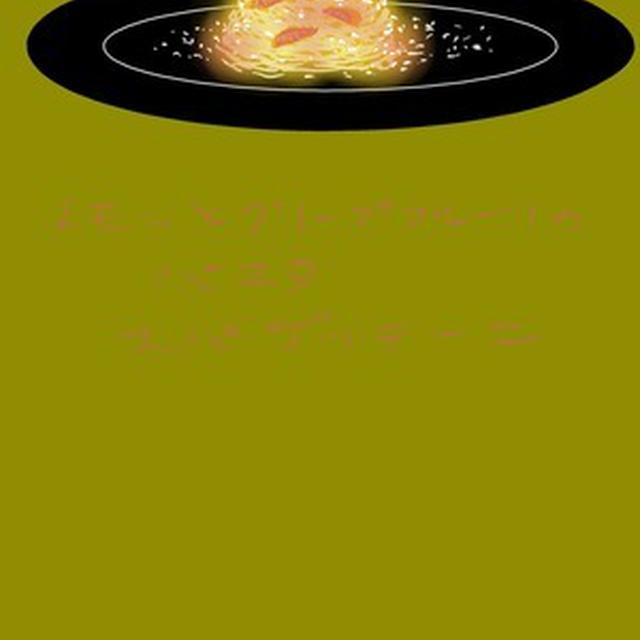 レモンとグレープフルーツのパスタ スパゲッテーニ