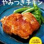 新刊【やみつきチキン】、ご予約開始となりました!