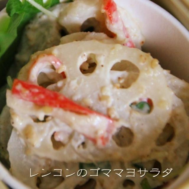 しゃきしゃきレンコンの胡麻マヨサラダ