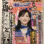 本日発売、週刊女性 連載『菜時記』