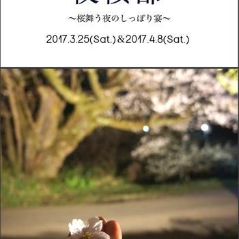 夜桜部☆★☆<最終告知>