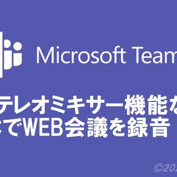 【解決】WEB会議を録音する方法(ステレオミキサーのないPCで、マイクとスピーカーの音声をミックス録音)