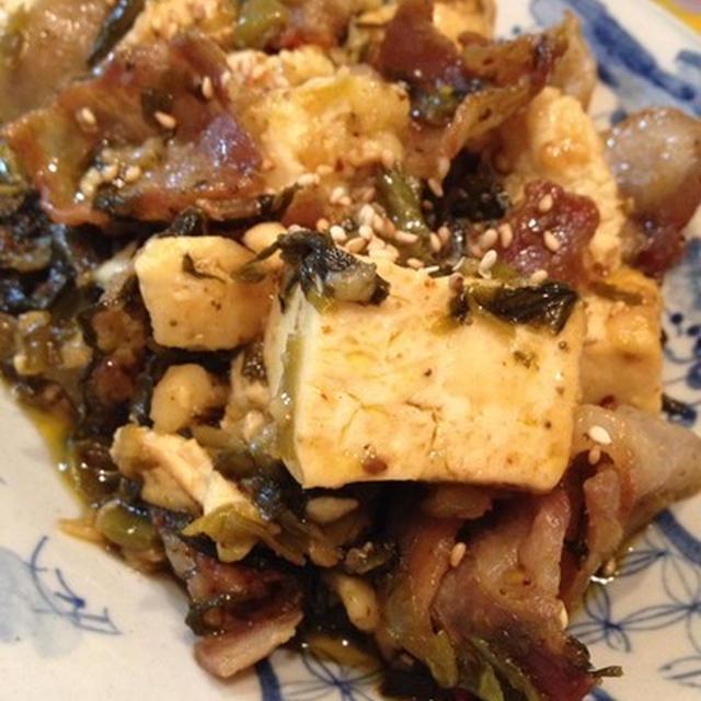 ごはんが美味しい!「高菜と豚肉、豆腐炒め」。