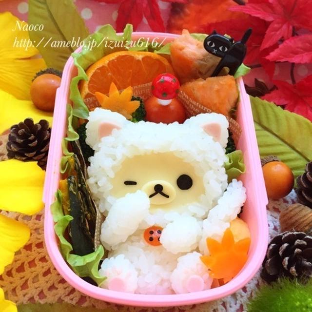 白猫コリラックマちゃんの秋の森【キャラ弁】/島根旅行第2弾!