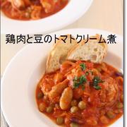 レシピ【おもてなしにもぴったり!!鶏肉と豆のトマトクリーム煮】&徹子のくだらない話