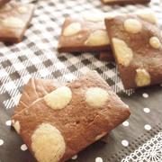 バレンタインに♪水玉模様のチョコクッキー by まんまるらあてさん