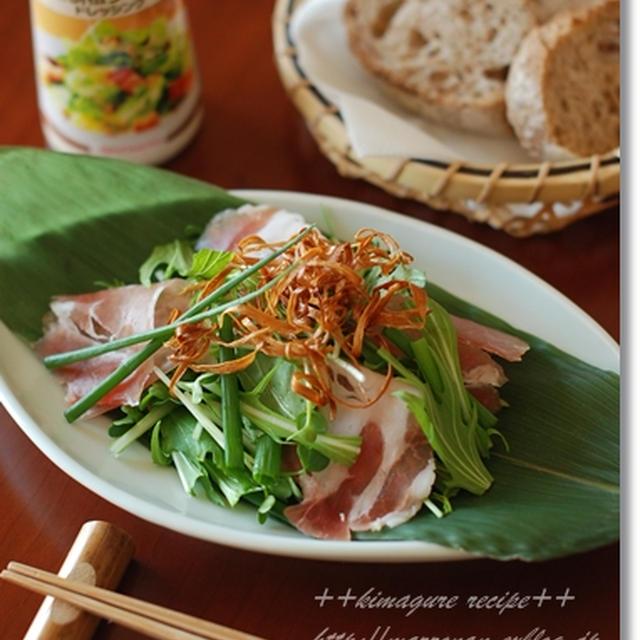 カリカリごぼうと和野菜の生ハムサラダ
