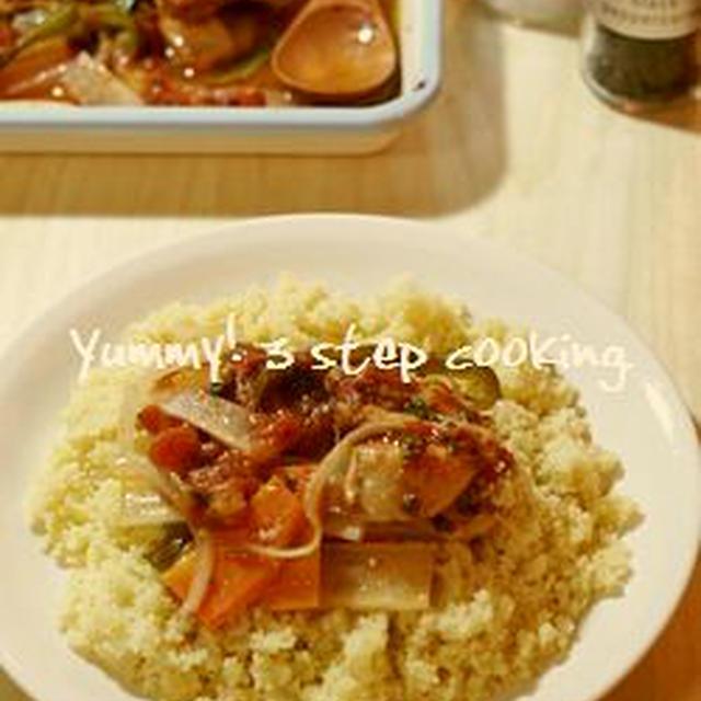 オーブントースターで!モロッコ風鶏肉と野菜の蒸し焼きシチュー
