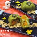 手作り和菓子でハロウィン★柔らか白玉の中は・・・カボチャ茶♪ by 食で楽しむ魔女さん