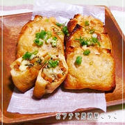 ★納豆とじゃことチーズのお揚げ巾着焼き★