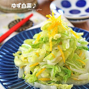白菜1/4個ペロリ♪ポリ袋で簡単つくりおきゆず白菜!
