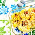 ナスとチーズinターメリックライス焼きコロッケ♡シチリアのアランチーニ♡スパイスアンバサダー♡