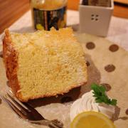 塩レモンシフォンケーキ