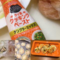 玉ねぎと鶏ひき肉のオーブン焼きハウス食品エスニックガーデン ナンプラーミックス by ドルフの美味しい家庭料理さん